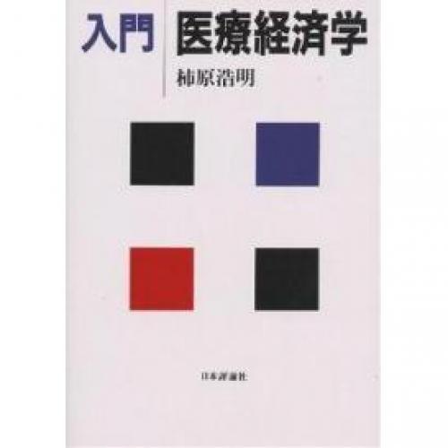 入門医療経済学/柿原浩明