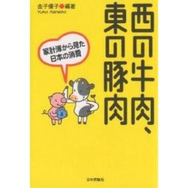 西の牛肉、東の豚肉 家計簿から見た日本の消費/金子優子