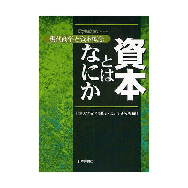 資本とはなにか 現代商学と資本概念/日本大学商学部商学・会計学研究所