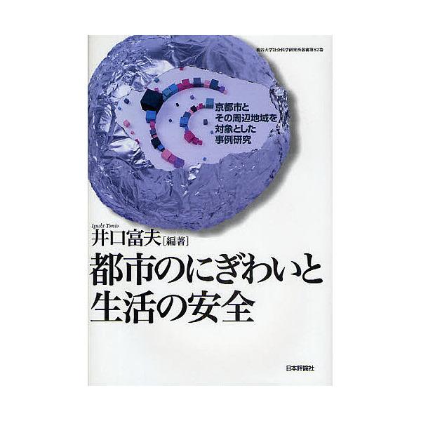 都市のにぎわいと生活の安全 京都市とその周辺地域を対象とした事例研究/井口富夫