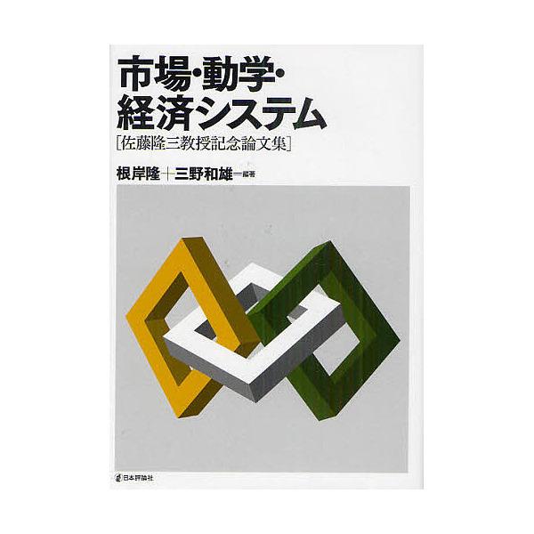 市場・動学・経済システム 佐藤隆三教授記念論文集/根岸隆/三野和雄