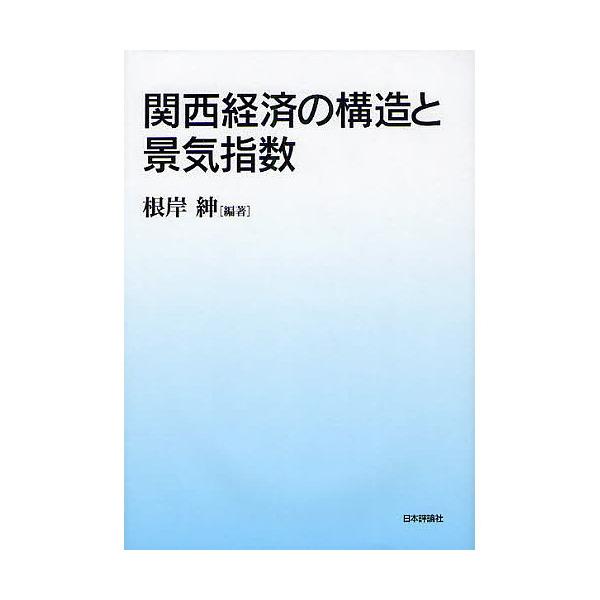 関西経済の構造と景気指数/根岸紳