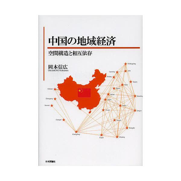 中国の地域経済 空間構造と相互依存/岡本信広