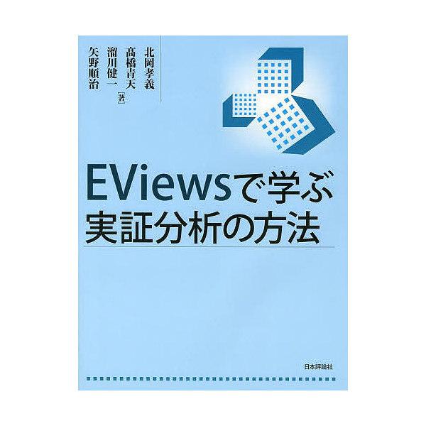 EViewsで学ぶ実証分析の方法/北岡孝義/高橋青天/溜川健一