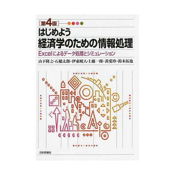 はじめよう経済学のための情報処理 Excelによるデータ処理とシミュレーション/山下隆之/石橋太郎/伊東暁人
