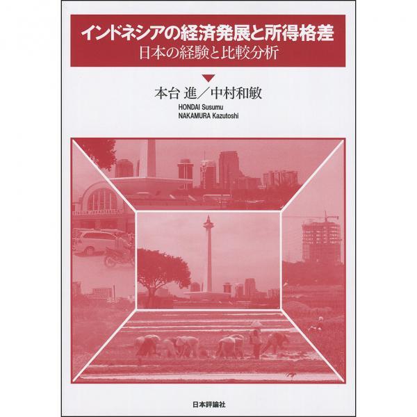 インドネシアの経済発展と所得格差 日本の経験と比較分析/本台進/中村和敏