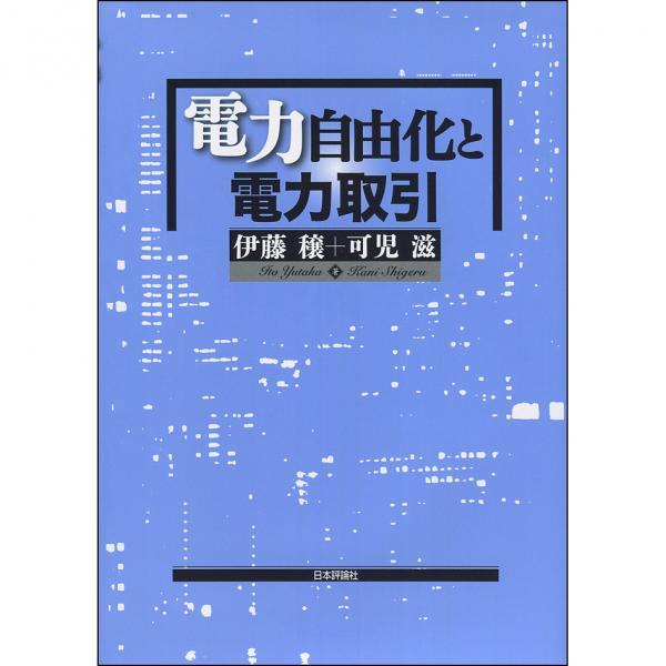 電力自由化と電力取引/伊藤穣/可児滋