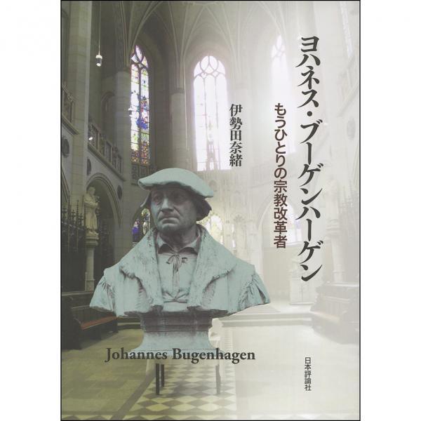 ヨハネス・ブーゲンハーゲン もうひとりの宗教改革者/伊勢田奈緒