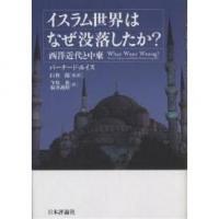 イスラム世界はなぜ没落したか? 西洋近代と中東/バーナード・ルイス/今松泰/福田義昭