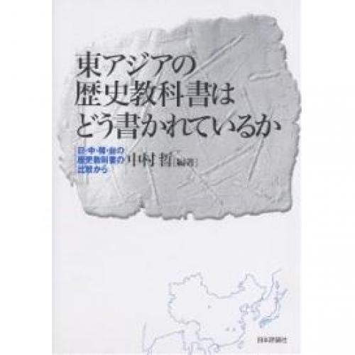 東アジアの歴史教科書はどう書かれているか 日・中・韓・台の歴史教科書の比較から/中村哲