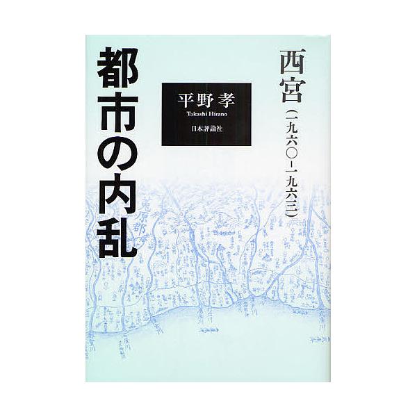 都市の内乱 西宮(一九六〇-一九六三)/平野孝