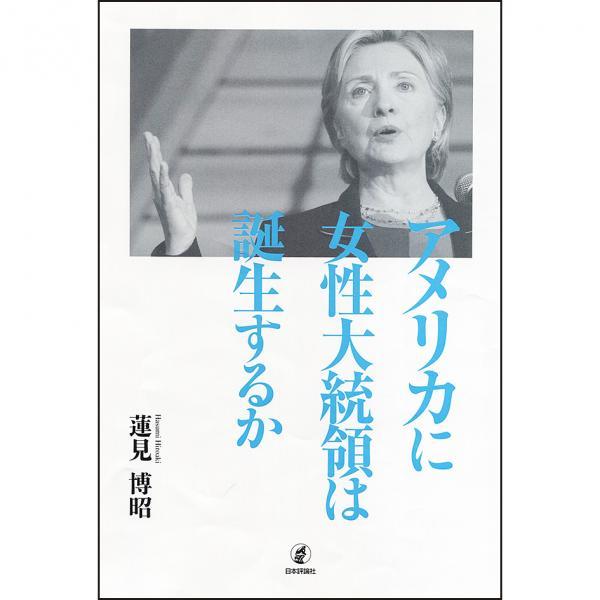 アメリカに女性大統領は誕生するか/蓮見博昭