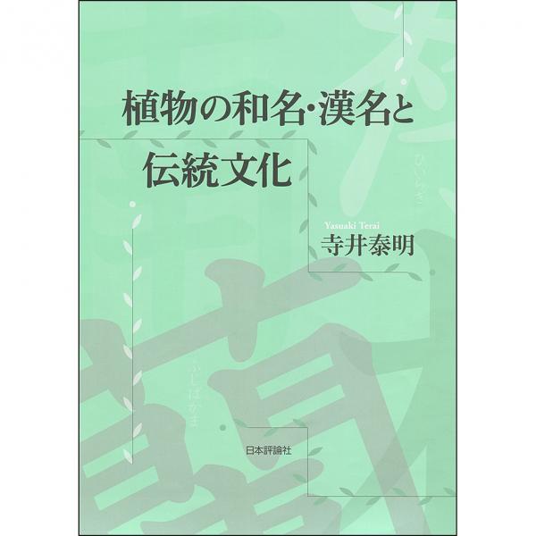植物の和名・漢名と伝統文化/寺井泰明