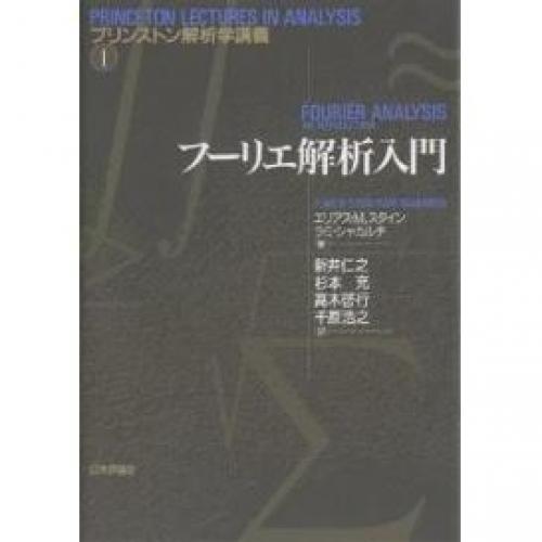 フーリエ解析入門/エリアスM.スタイン/ラミ・シャカルチ/新井仁之