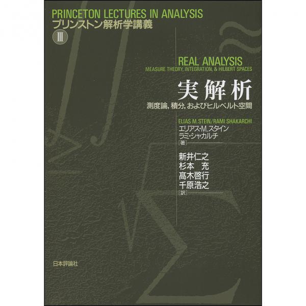実解析 測度論,積分,およびヒルベルト空間/エリアス・M.スタイン/ラミ・シャカルチ/新井仁之
