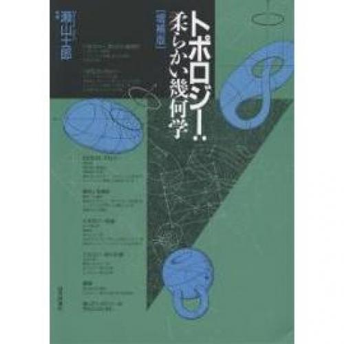 トポロジー:柔らかい幾何学/瀬山士郎