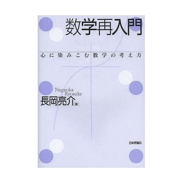 数学再入門 心に染みこむ数学の考え方/長岡亮介