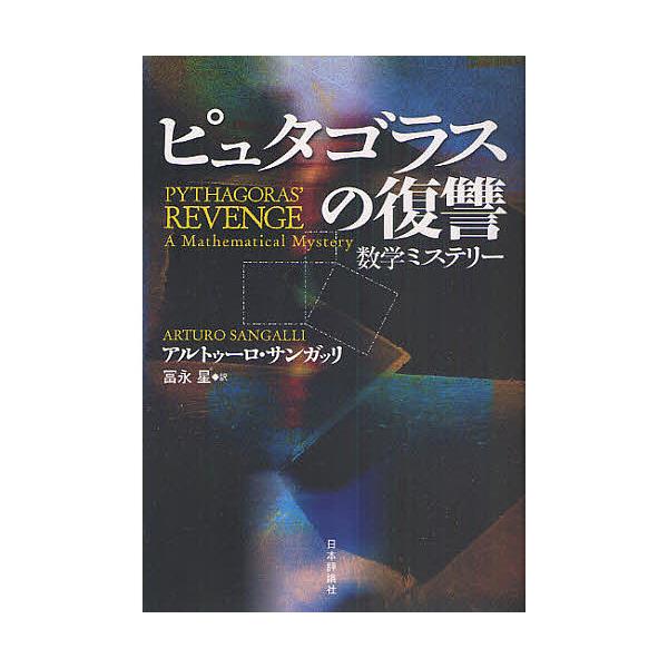ピュタゴラスの復讐 数学ミステリー/アルトゥーロ・サンガッリ/冨永星