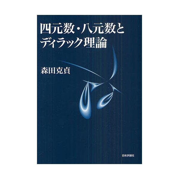 四元数・八元数とディラック理論/森田克貞