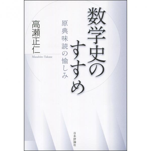 数学史のすすめ 原典味読の愉しみ/高瀬正仁
