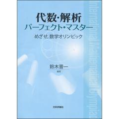 代数・解析パーフェクト・マスター めざせ,数学オリンピック/鈴木晋一