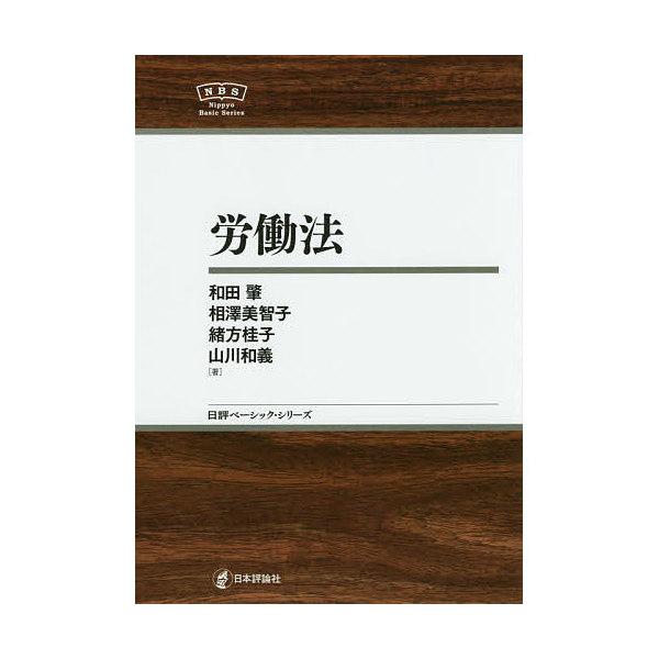 LOHACO - 労働法/和田肇/相澤美...