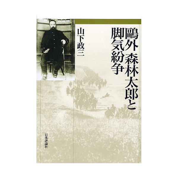 鴎外森林太郎と脚気紛争/山下政三