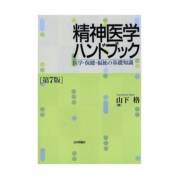 精神医学ハンドブック 医学・保健・福祉の基礎知識/山下格