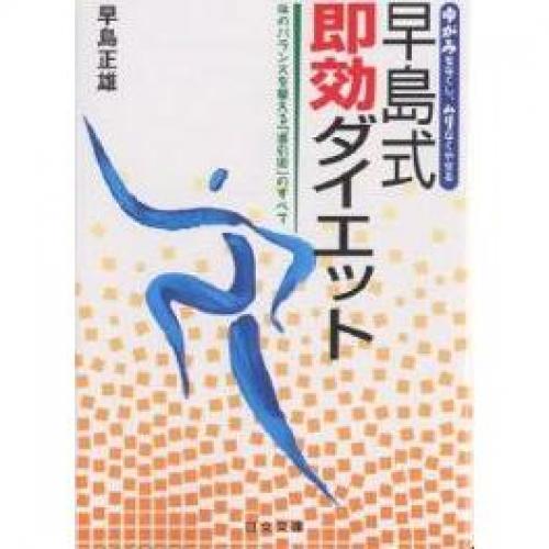 早島式即効ダイエット 体のバランスを整える「導引術」のすべて/早島正雄