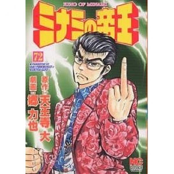 ミナミの帝王 72/天王寺大/郷力也