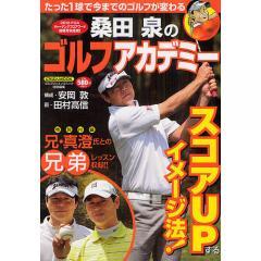 桑田泉のゴルフアカデミー/桑田泉/安岡敦/田村高信