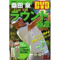 桑田泉Golf実戦ラウンドの極意/桑田泉/安岡敦/田村高信