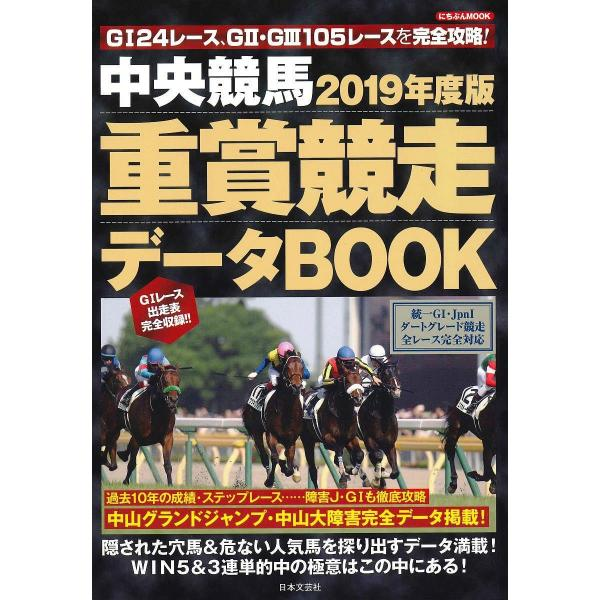 中央競馬重賞競走データBOOK 2019年度版