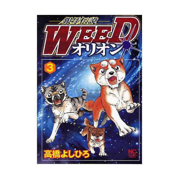 銀牙伝説WEED オリオン 3/高橋よしひろ