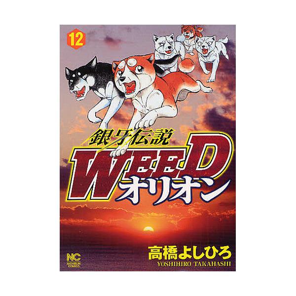 銀牙伝説WEED オリオン 12/高橋よしひろ