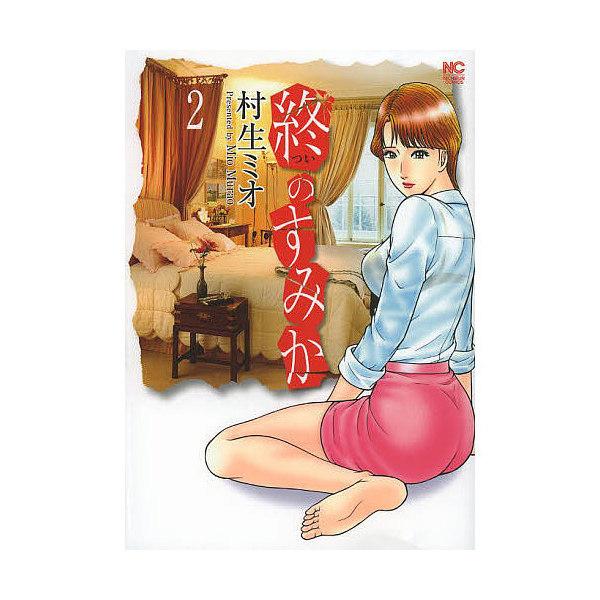 終のすみか 2/村生ミオ