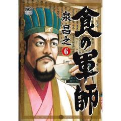 食の軍師 6/泉昌之