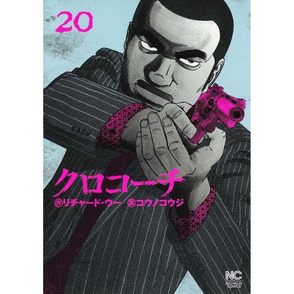クロコーチ 20/コウノコウジ