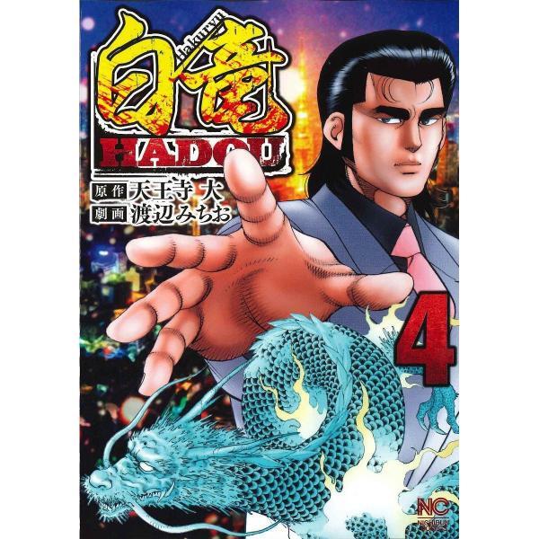 白竜 HADOU 4/渡辺みちお/天王寺大