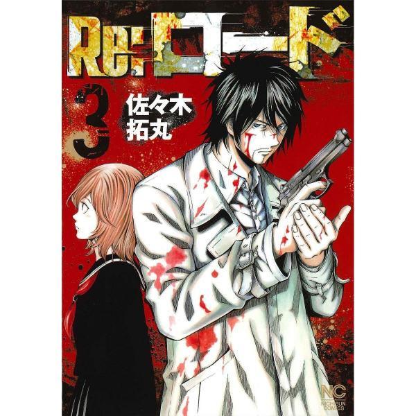 Re:ロード 3/佐々木拓丸