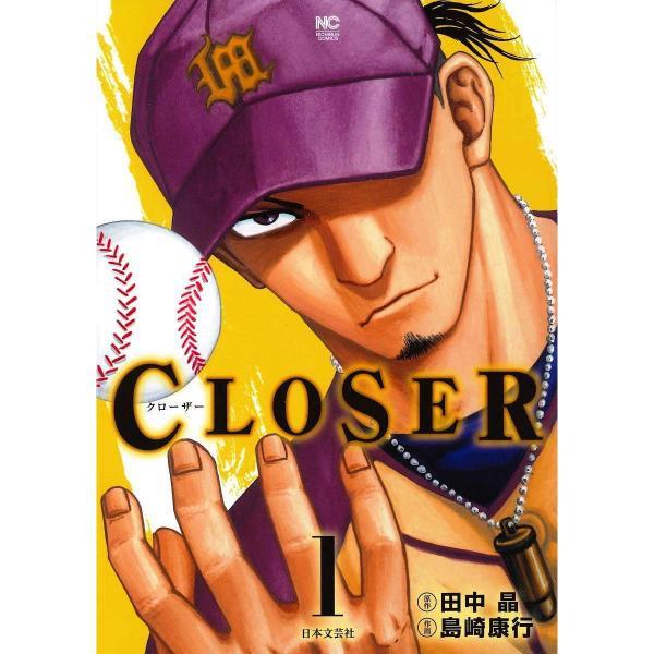 CLOSER クローザー 1/島崎康行/田中晶