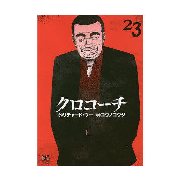 クロコーチ 23/コウノコウジ
