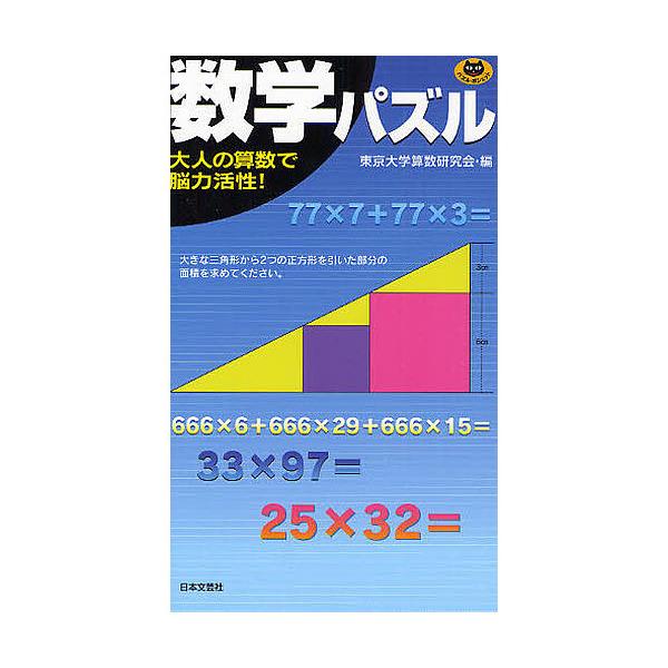 数学パズル 大人の算数で脳力活性!/東京大学算数研究会