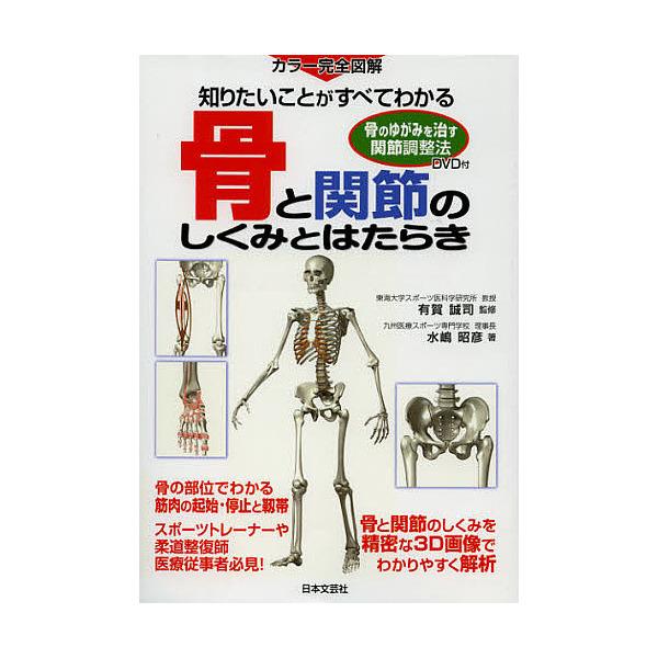 骨と関節のしくみとはたらき 知りたいことがすべてわかる カラー完全図解/有賀誠司/水嶋昭彦