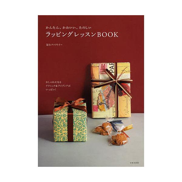 かんたん、かわいい、たのしいラッピングレッスンBOOK/包むファクトリー