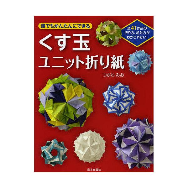 折り紙 くす玉