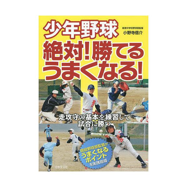 少年野球絶対!勝てるうまくなる!/小野寺信介