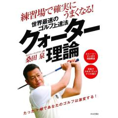 練習場で確実にうまくなる!世界最速のゴルフ上達法クォーター理論/桑田泉