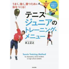 テニスジュニアのトレーニング・メニュー うまく、強く、勝つための体をつくる!/井上正之