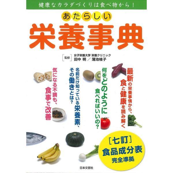 あたらしい栄養事典 健康なカラダづくりは食べ物から!/田中明/蒲池桂子